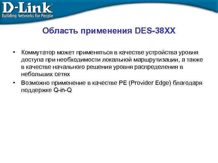 Область применения DES-38 XX • Коммутатор может применяться в качестве устройства уровня доступа при