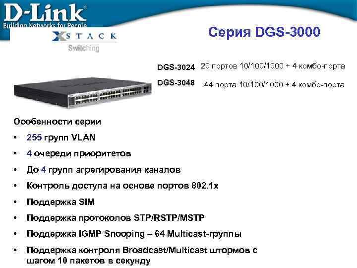 Серия DGS-3000 DGS-3024 20 портов 10/1000 + 4 комбо-порта DGS-3048 44 порта 10/1000 +