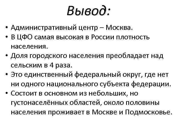 Вывод: • Административный центр – Москва. • В ЦФО самая высокая в России плотность