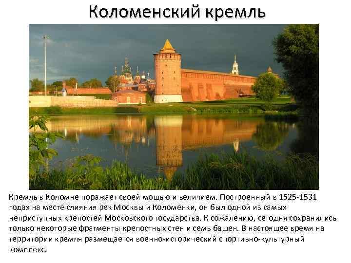 Коломенский кремль Кремль в Коломне поражает своей мощью и величием. Построенный в 1525 -1531