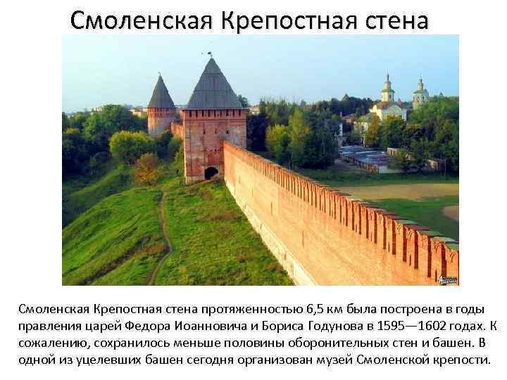 Смоленская Крепостная стена протяженностью 6, 5 км была построена в годы правления царей Федора