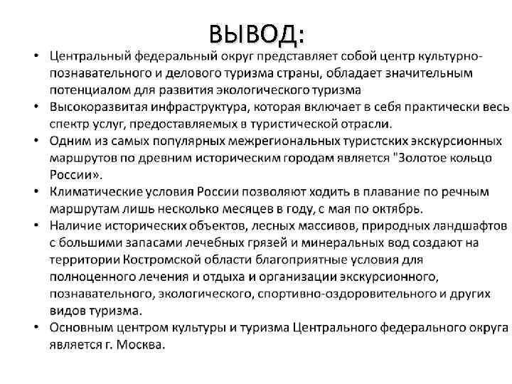 ВЫВОД: