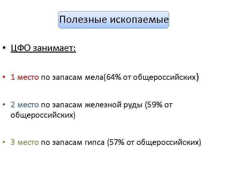 Полезные ископаемые • ЦФО занимает: • 1 место по запасам мела(64% от общероссийских) •