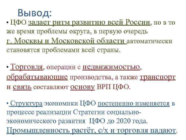Вывод: • ЦФО задает ритм развитию всей России, но в то же время проблемы