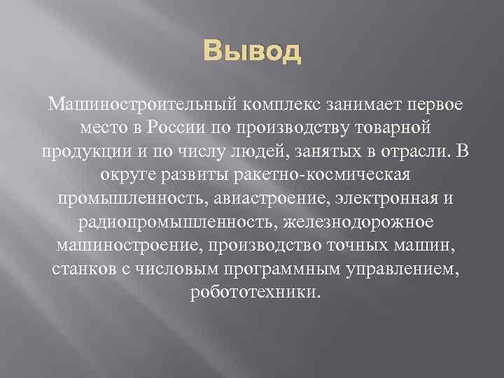 Вывод Машиностроительный комплекс занимает первое место в России по производству товарной продукции и по