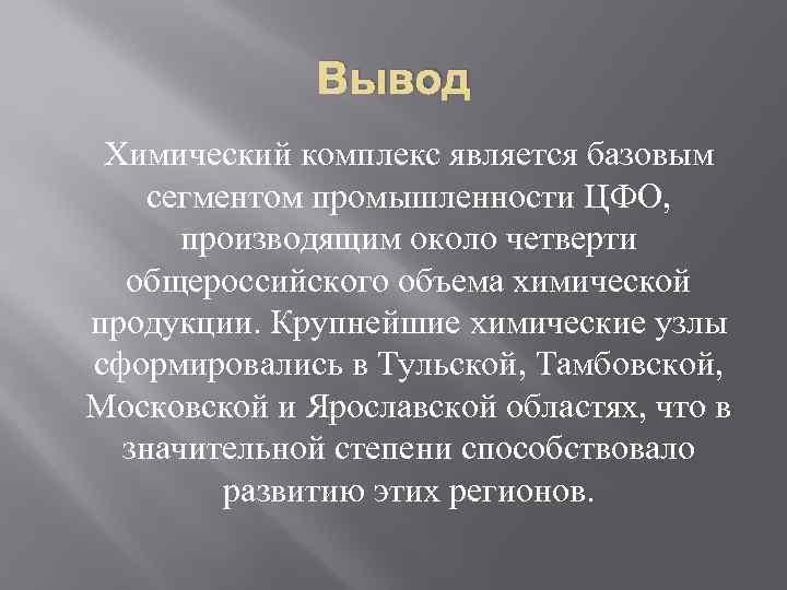 Вывод Химический комплекс является базовым сегментом промышленности ЦФО, производящим около четверти общероссийского объема химической