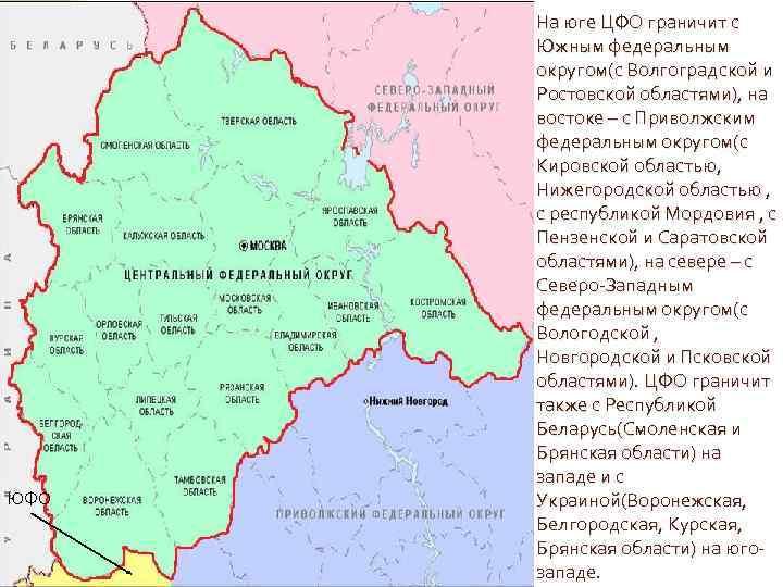 ЮФО На юге ЦФО граничит с Южным федеральным округом(с Волгоградской и Ростовской областями), на