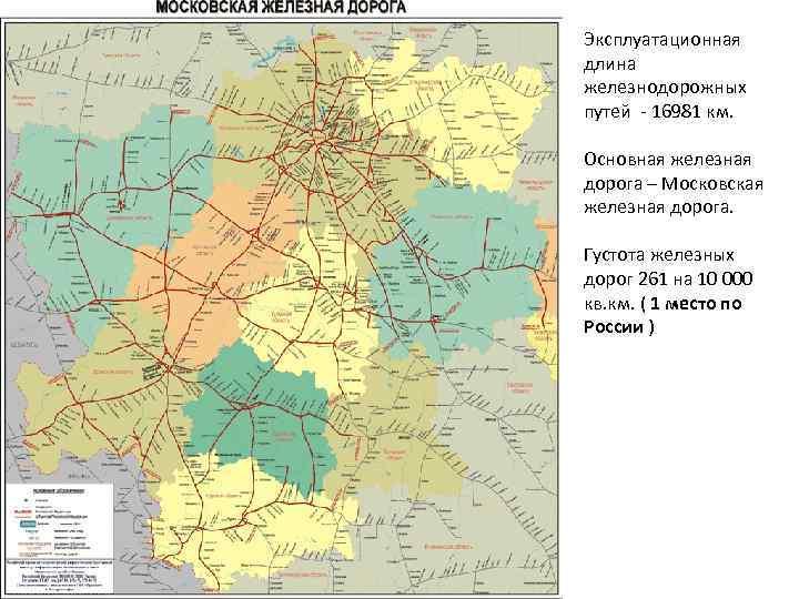 Эксплуатационная длина железнодорожных путей - 16981 км. Основная железная дорога – Московская железная дорога.