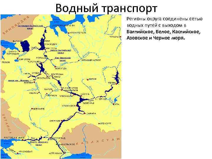 Водный транспорт Регионы округа соединены сетью водных путей с выходом в Балтийское, Белое, Каспийское,