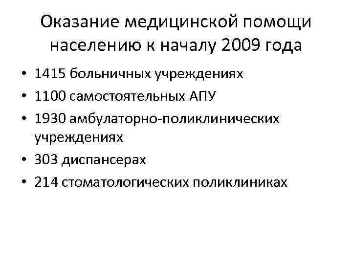 Оказание медицинской помощи населению к началу 2009 года • 1415 больничных учреждениях • 1100