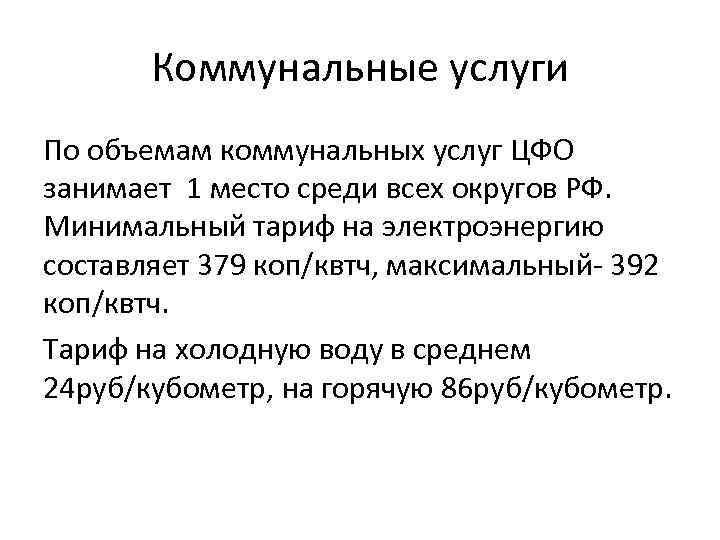 Коммунальные услуги По объемам коммунальных услуг ЦФО занимает 1 место среди всех округов РФ.