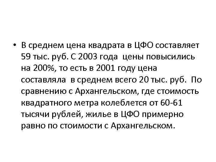 • В среднем цена квадрата в ЦФО составляет 59 тыс. руб. С 2003