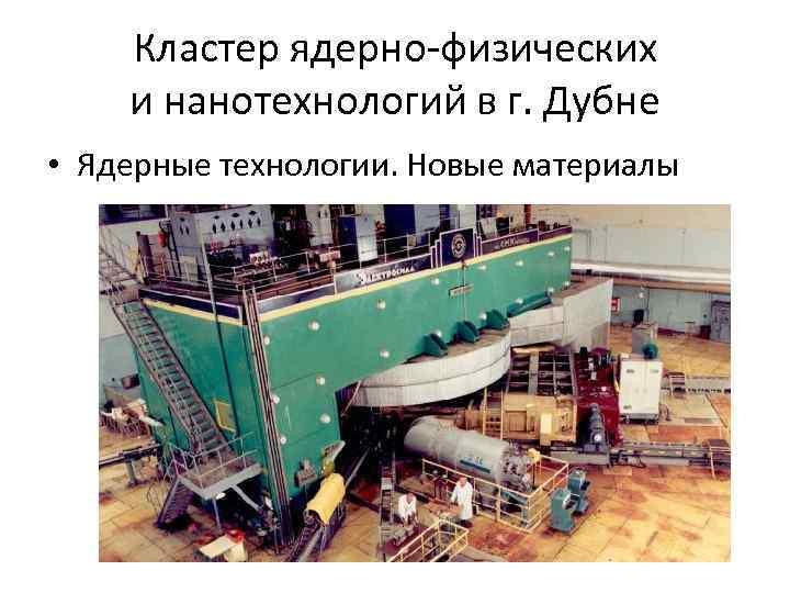 Кластер ядерно-физических и нанотехнологий в г. Дубне • Ядерные технологии. Новые материалы