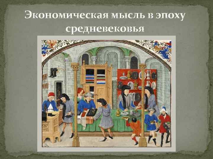 Экономическая мысль в эпоху средневековья