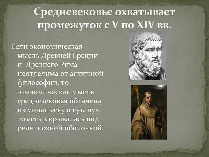 Средневековье охватывает промежуток с V по XIV вв. Если экономическая мысль Древней Греции и