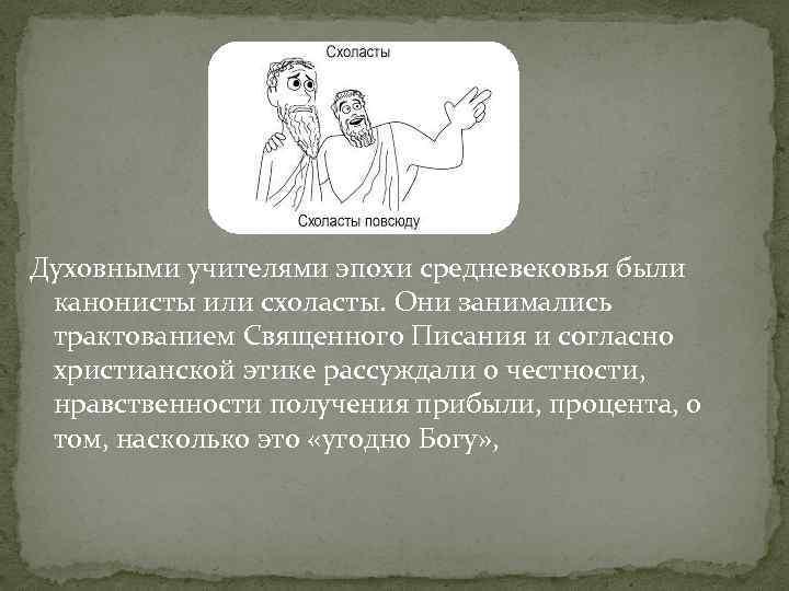 Духовными учителями эпохи средневековья были канонисты или схоласты. Они занимались трактованием Священного Писания и