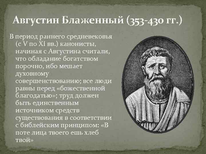 Августин Блаженный (353 -430 гг. ) В период раннего средневековья (с V по ХI