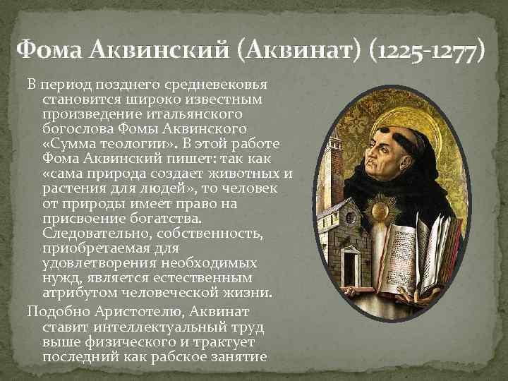 Фома Аквинский (Аквинат) (1225 -1277) В период позднего средневековья становится широко известным произведение итальянского