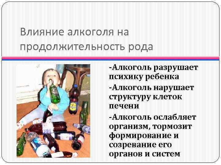 Влияние алкоголизма на психику детей