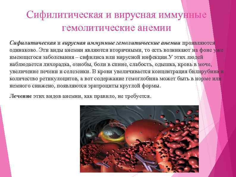 Сифилитическая и вирусная иммунные гемолитические анемии проявляются одинаково. Эти виды анемии являются вторичными, то