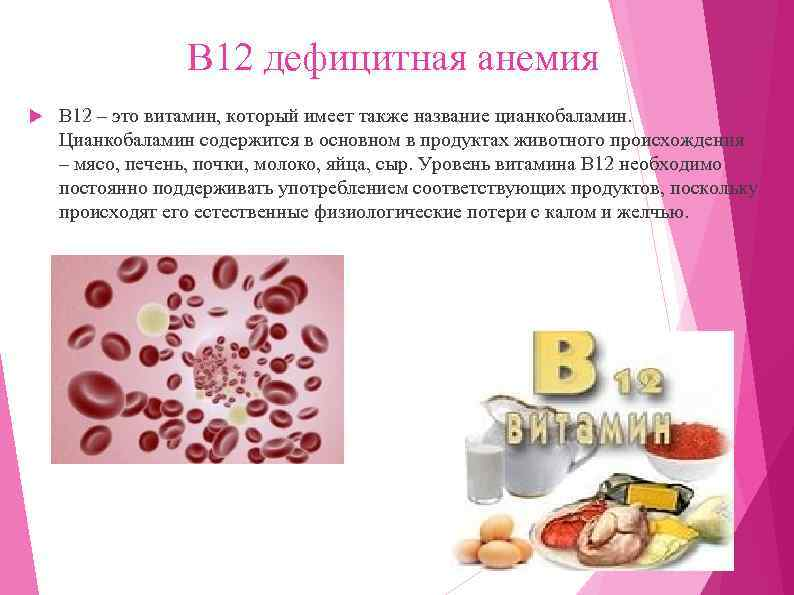 В 12 дефицитная анемия В 12 – это витамин, который имеет также название цианкобаламин.