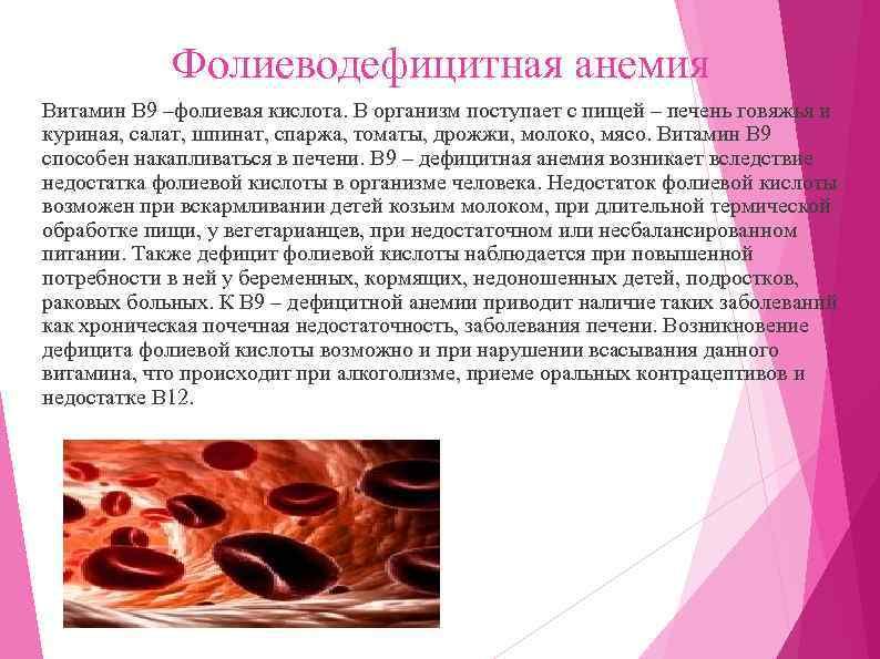 Фолиеводефицитная анемия Витамин В 9 –фолиевая кислота. В организм поступает с пищей – печень