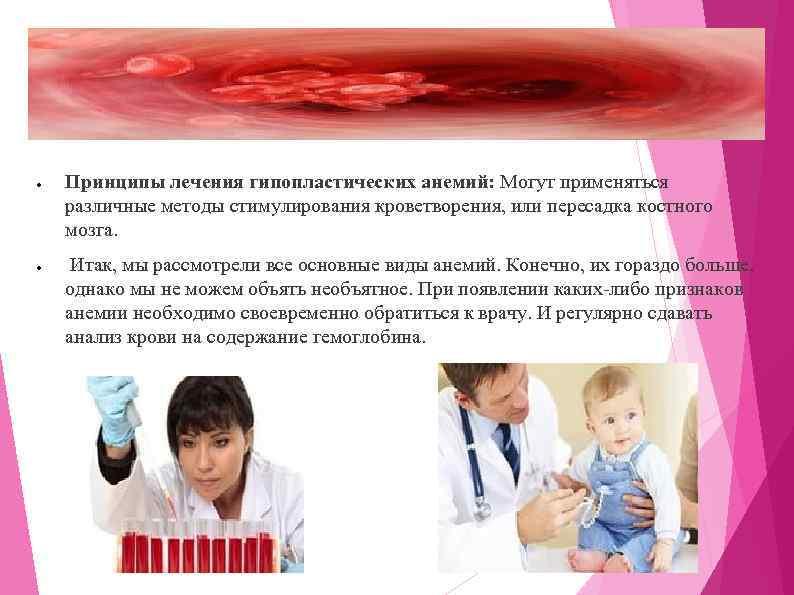 ● ● Принципы лечения гипопластических анемий: Могут применяться различные методы стимулирования кроветворения, или пересадка