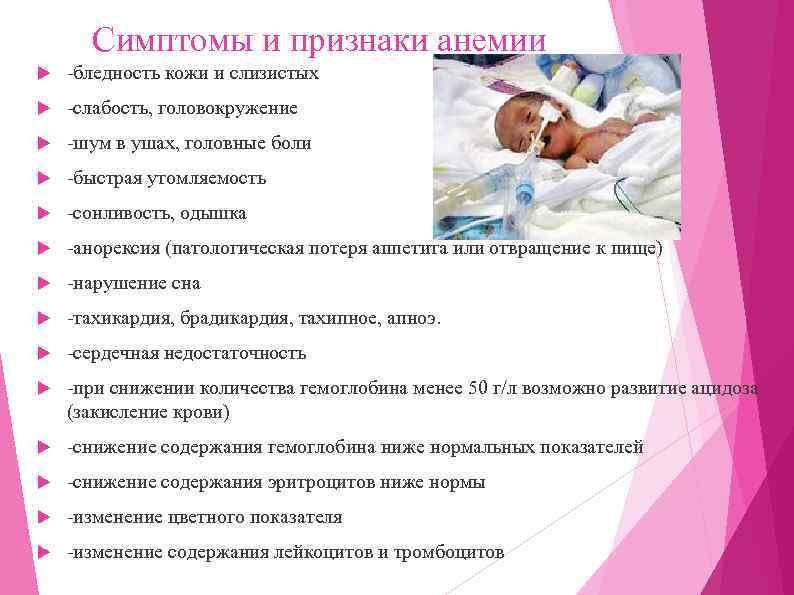Симптомы и признаки анемии -бледность кожи и слизистых -слабость, головокружение -шум в ушах, головные