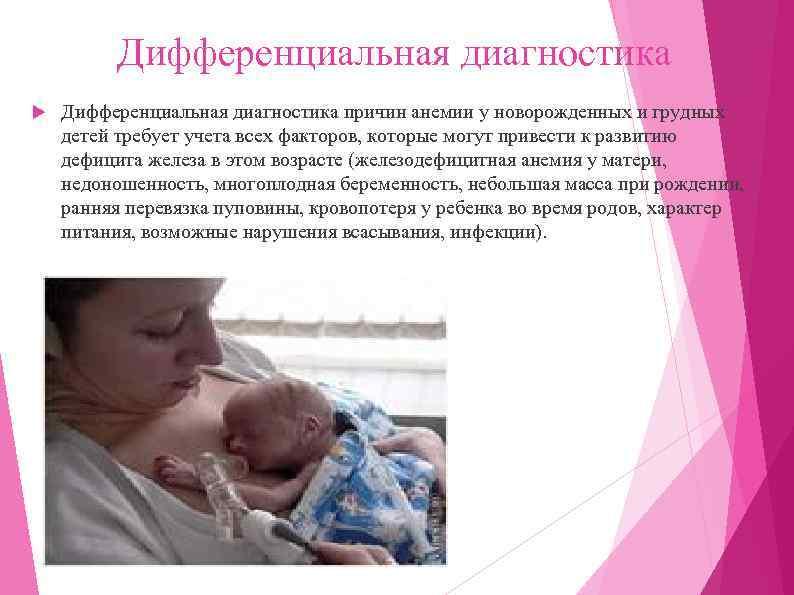 Дифференциальная диагностика причин анемии у новорожденных и грудных детей требует учета всех факторов, которые