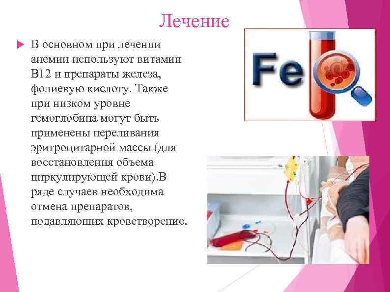 Лечение В основном при лечении анемии используют витамин В 12 и препараты железа, фолиевую