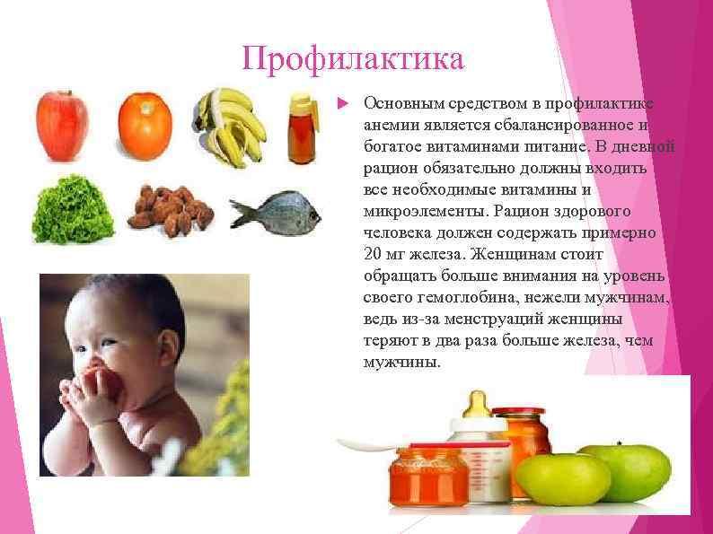 Профилактика Основным средством в профилактике анемии является сбалансированное и богатое витаминами питание. В дневной