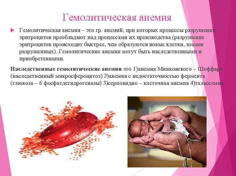 Гемолитическая анемия – это гр. анемий, при которых процессы разрушения эритроцитов преобладают над процессами