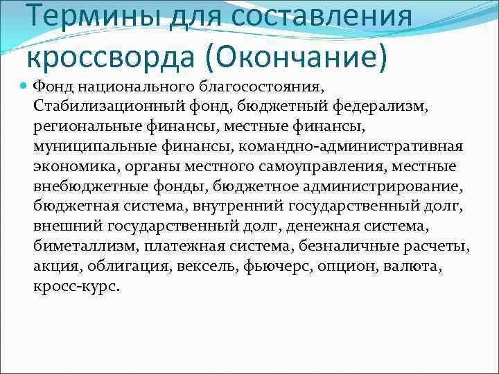 финансы денежное обращение и кредит кроссворд сбербанк кредит sravni.ru