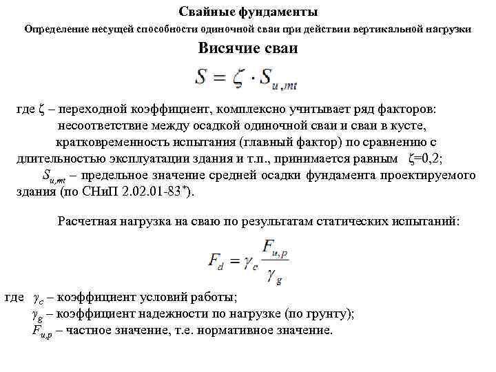 Свайные фундаменты Определение несущей способности одиночной сваи при действии вертикальной нагрузки Висячие сваи где
