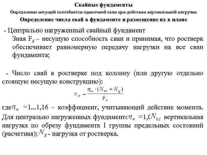 Свайные фундаменты Определение несущей способности одиночной сваи при действии вертикальной нагрузки Определение числа свай