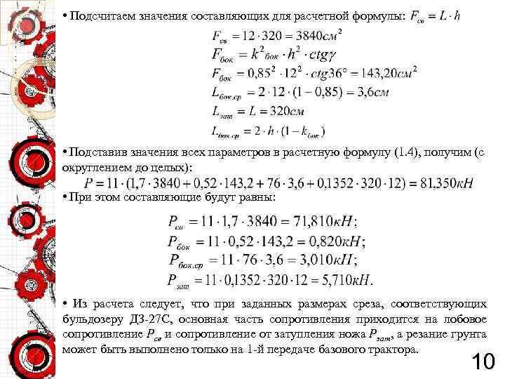 • Подсчитаем значения составляющих для расчетной формулы: ; ; ; • Подставив значения