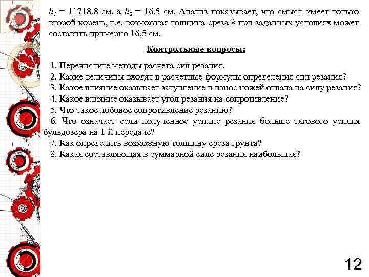 h 1 = 11718, 8 см, а h 2 = 16, 5 см. Анализ