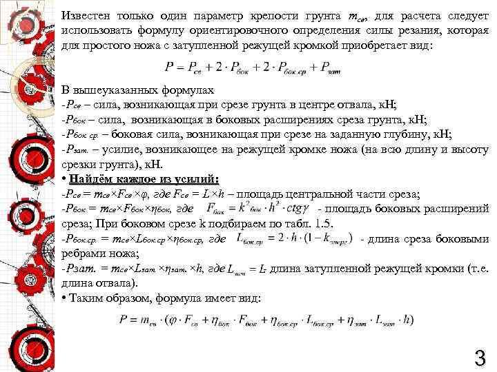 Известен только один параметр крепости грунта mсв, для расчета следует использовать формулу ориентировочного определения