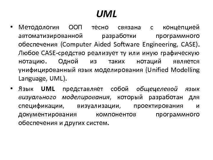 UML • Методология ООП тесно связана с концепцией автоматизированной разработки программного обеспечения (Computer Aided