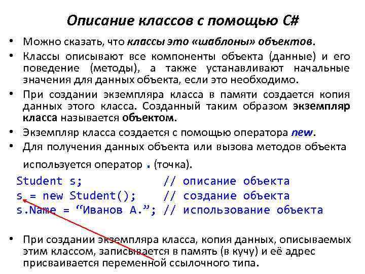 Описание классов с помощью C# • Можно сказать, что классы это «шаблоны» объектов. •
