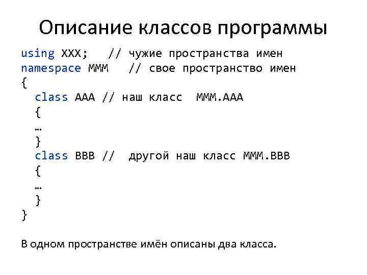 Описание классов программы using XXX; // чужие пространства имен namespace MMM // свое пространство