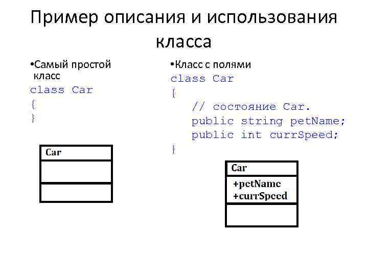 Пример описания и использования класса • Самый простой класс class Car { } •