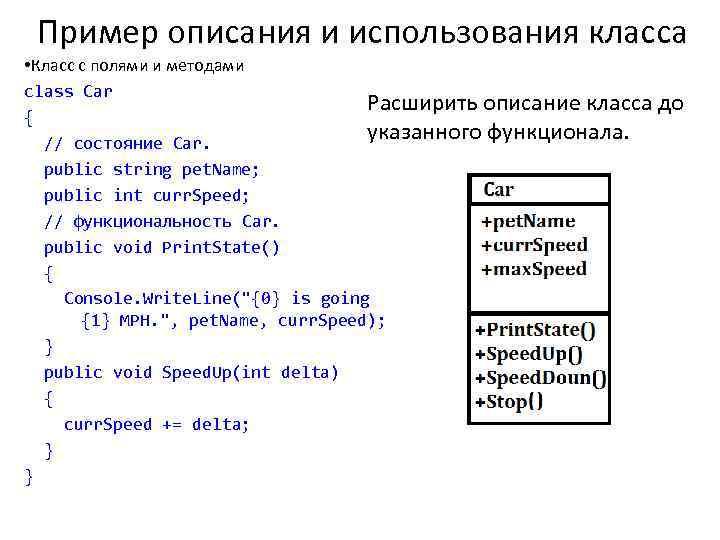 Пример описания и использования класса • Класс с полями и методами class Car Расширить