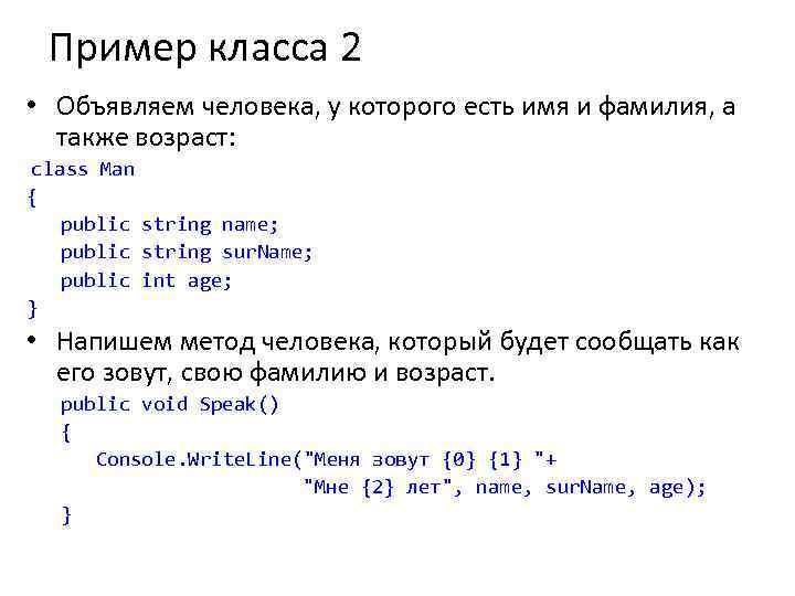 Пример класса 2 • Объявляем человека, у которого есть имя и фамилия, а также