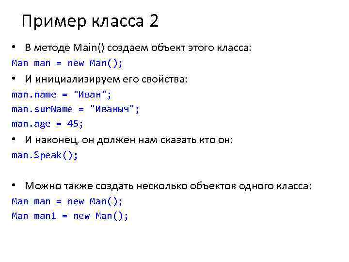 Пример класса 2 • В методе Main() создаем объект этого класса: Man man =