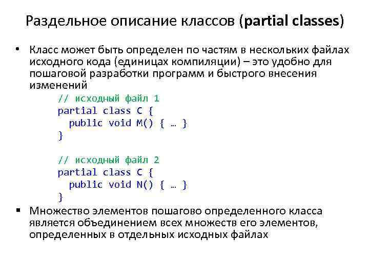 Раздельное описание классов (partial classes) • Класс может быть определен по частям в нескольких