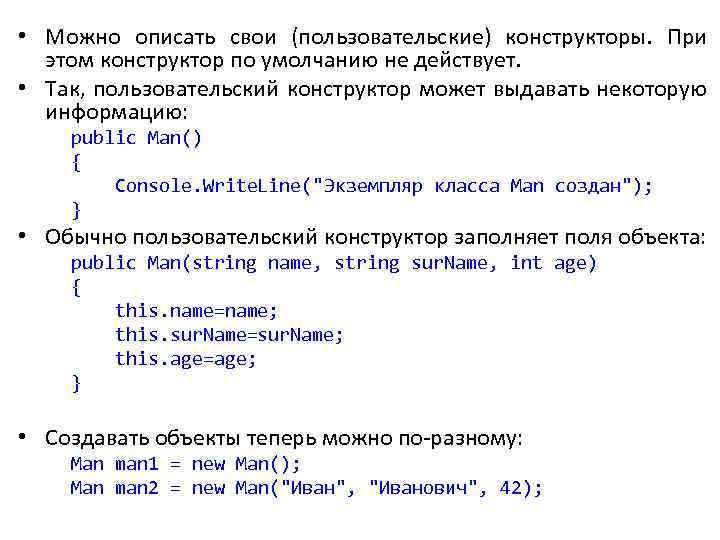 • Можно описать свои (пользовательские) конструкторы. При этом конструктор по умолчанию не действует.