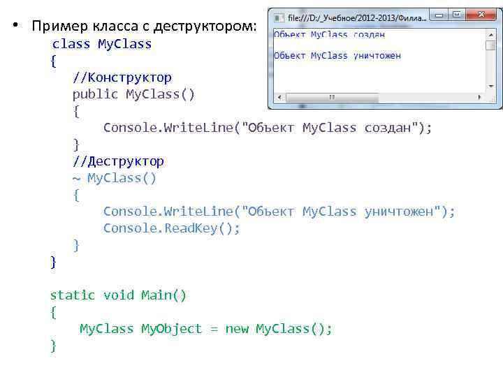 • Пример класса с деструктором: class My. Class { //Конструктор public My. Class()