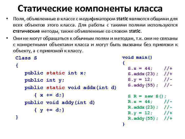 Статические компоненты класса • Поля, объявленные в классе с модификатором static являются общими для