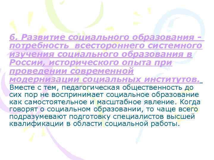 6. Развитие социального образования потребность всестороннего системного изучения социального образования в России, исторического опыта